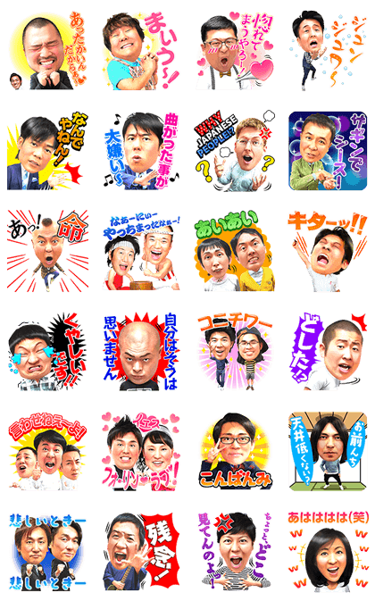 Talking Watanabe Comedians Line Sticker GIF & PNG Pack: Animated & Transparent No Background | WhatsApp Sticker