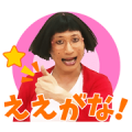 Talking Yoshimoto: Comedy Theater Vol. 3 Sticker for LINE & WhatsApp | ZIP: GIF & PNG