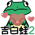 The Chick: JiBai Frog 2 Sticker for LINE & WhatsApp | ZIP: GIF & PNG