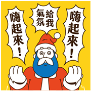 Uncle Tommy's Xmas Stickers Sticker for LINE & WhatsApp | ZIP: GIF & PNG