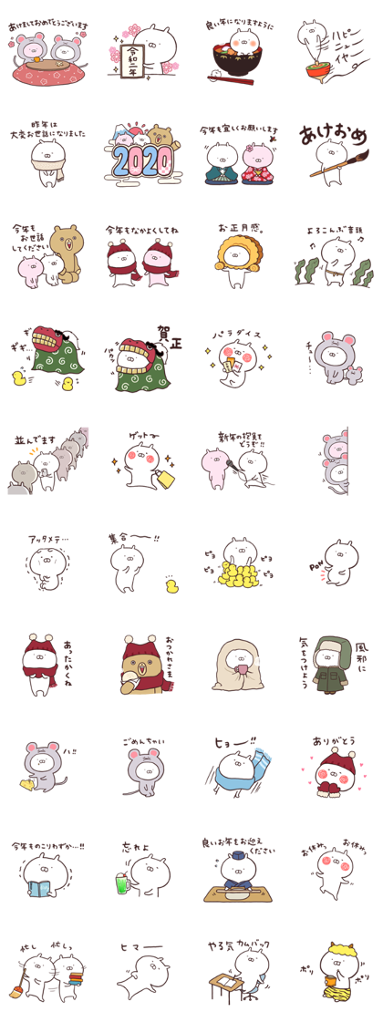 Usamaru's New Year's Gift Stickers (2020) Line Sticker GIF & PNG Pack: Animated & Transparent No Background   WhatsApp Sticker