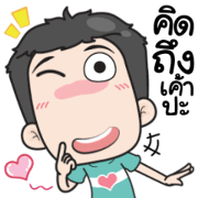 Very Grean: Love Me Please Sticker for LINE & WhatsApp | ZIP: GIF & PNG