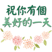 Watercolor Flowers & Kind Messages Sticker for LINE & WhatsApp | ZIP: GIF & PNG