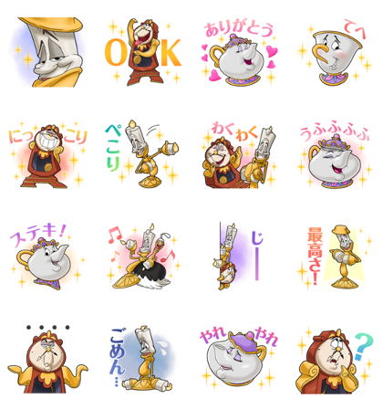 Beauty and the Beast (Friends) Line Sticker GIF & PNG Pack: Animated & Transparent No Background | WhatsApp Sticker