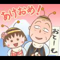 Bubble 2 × Honey Bee Chibi Maruko Chan! Sticker for LINE & WhatsApp | ZIP: GIF & PNG