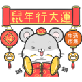 Buy123 TW × Happy Year of Rat Sticker for LINE & WhatsApp | ZIP: GIF & PNG