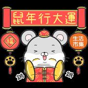 Buy123 TW × Happy Year of Rat Sticker for LINE & WhatsApp | ZIP: GIF & PNG