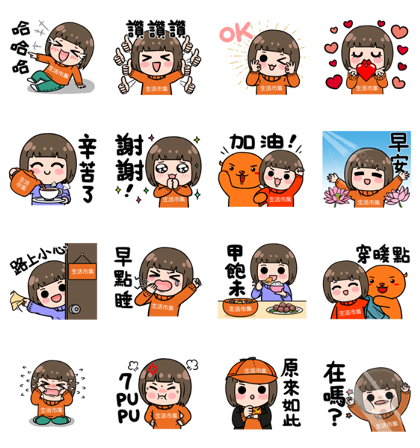 Buy123 TW × Little Girl Line Sticker GIF & PNG Pack: Animated & Transparent No Background | WhatsApp Sticker