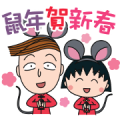 Chibi Maruko Chan New Year Stickers 2020 Sticker for LINE & WhatsApp | ZIP: GIF & PNG