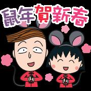 Chibi Maruko Chan New Year Stickers 2020 Sticker for LINE & WhatsApp | ZIP: GIF & PNG