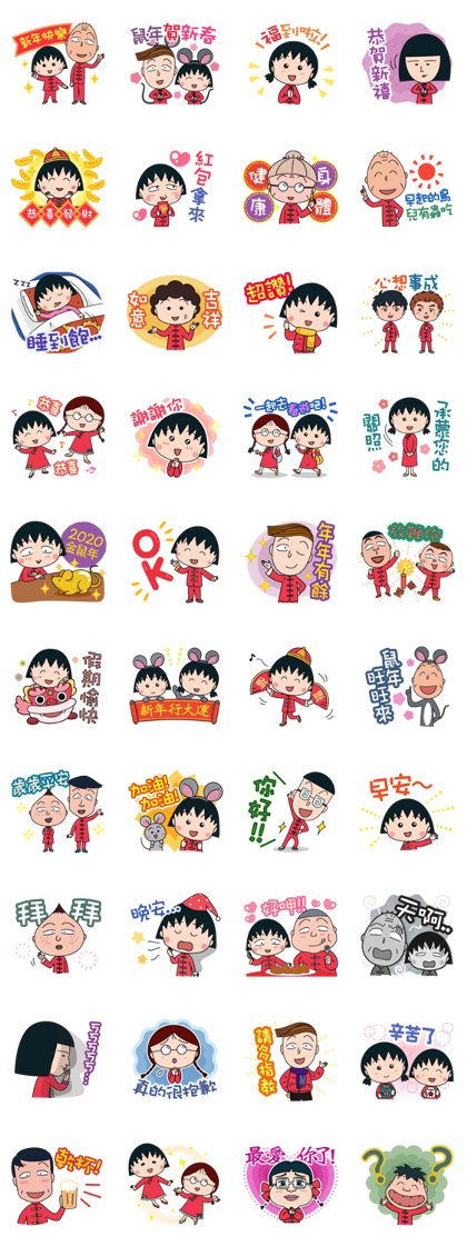 Chibi Maruko Chan New Year Stickers 2020 Line Sticker GIF & PNG Pack: Animated & Transparent No Background | WhatsApp Sticker