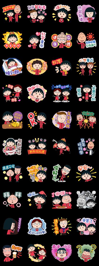 Chibi Maruko Chan New Year Stickers 2020 Line Sticker GIF & PNG Pack: Animated & Transparent No Background | WhatsApp Sticker