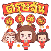 Chinese New Year: Miedie Matooy Weewa Sticker for LINE & WhatsApp | ZIP: GIF & PNG