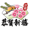 Chinese Painting&Calligraphy CNY Sticker Sticker for LINE & WhatsApp | ZIP: GIF & PNG