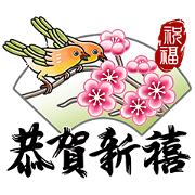 Chinese Painting&Calligraphy CNY Sticker Sticker for LINE & WhatsApp   ZIP: GIF & PNG
