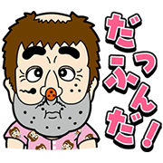 Dare to be Stupid with Ken Shimura-vol.2 Sticker for LINE & WhatsApp | ZIP: GIF & PNG