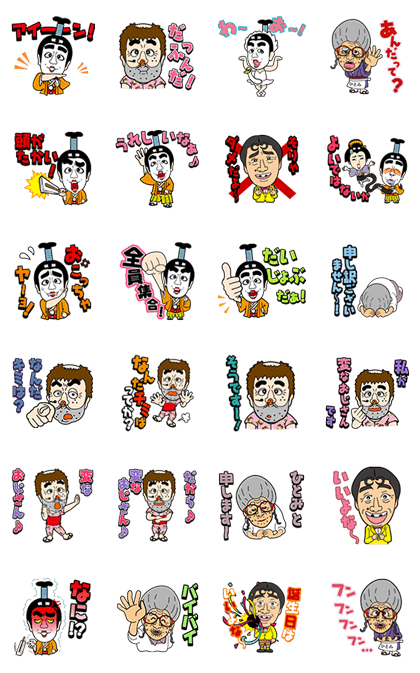 Dare to be Stupid with Ken Shimura-vol.2 Line Sticker GIF & PNG Pack: Animated & Transparent No Background | WhatsApp Sticker