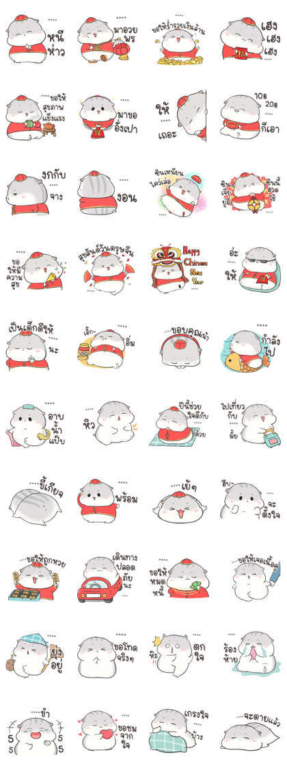 Ham Ham Chinese New Year by Auongrom Line Sticker GIF & PNG Pack: Animated & Transparent No Background | WhatsApp Sticker