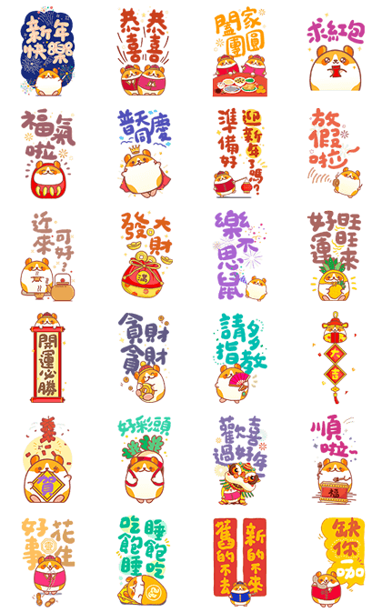 Happy CNY Music Stickers Line Sticker GIF & PNG Pack: Animated & Transparent No Background | WhatsApp Sticker
