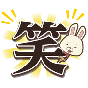 KAMI USAGI ROPÉ Talking Kanji Stickers Sticker for LINE & WhatsApp | ZIP: GIF & PNG