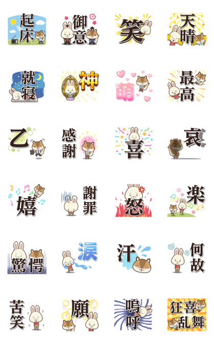 KAMI USAGI ROPÉ Talking Kanji Stickers Line Sticker GIF & PNG Pack: Animated & Transparent No Background | WhatsApp Sticker