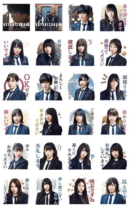 Keyakizaka46 Music Stickers 2: Kaze ni Fukaretemo Line Sticker GIF & PNG Pack: Animated & Transparent No Background | WhatsApp Sticker