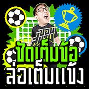 Khobsanam Sticker for LINE & WhatsApp | ZIP: GIF & PNG