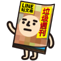 LINE Timeline × TRASHMAN Sticker for LINE & WhatsApp | ZIP: GIF & PNG