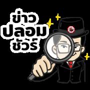 Mr. Antifakenews Sticker for LINE & WhatsApp | ZIP: GIF & PNG