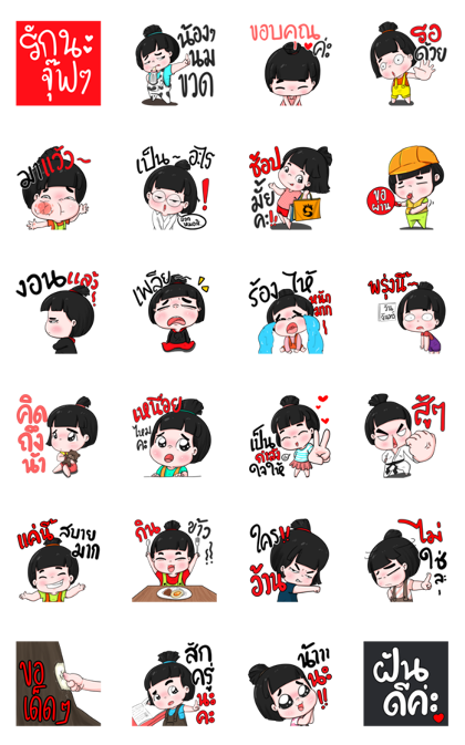 Nong Kawhom Pop-Ups 2020 Line Sticker GIF & PNG Pack: Animated & Transparent No Background | WhatsApp Sticker