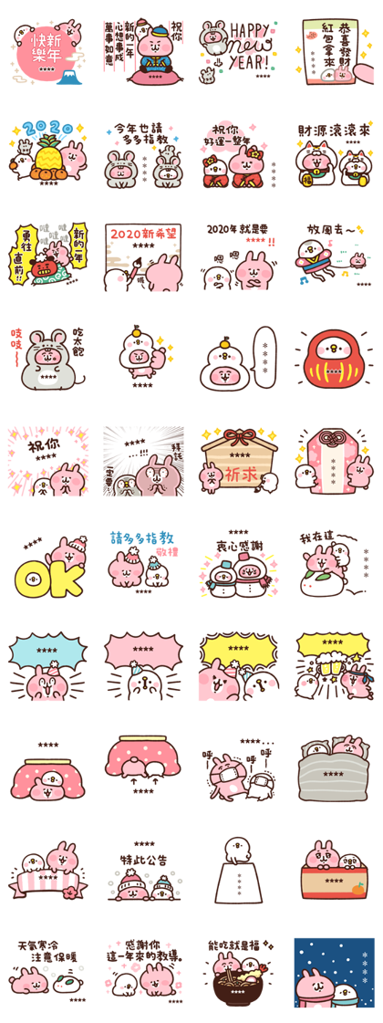 Piske & Usagi CNY Stickers Line Sticker GIF & PNG Pack: Animated & Transparent No Background | WhatsApp Sticker