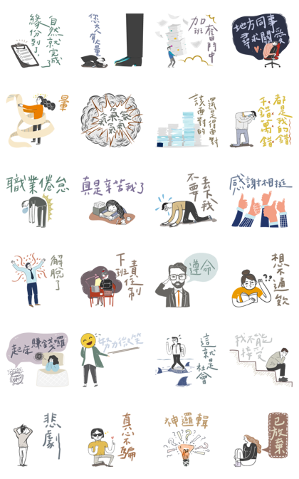 Portrayal of the Office Music Stickers Line Sticker GIF & PNG Pack: Animated & Transparent No Background | WhatsApp Sticker