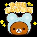 Rilakkuma CNY Stickers Sticker for LINE & WhatsApp | ZIP: GIF & PNG
