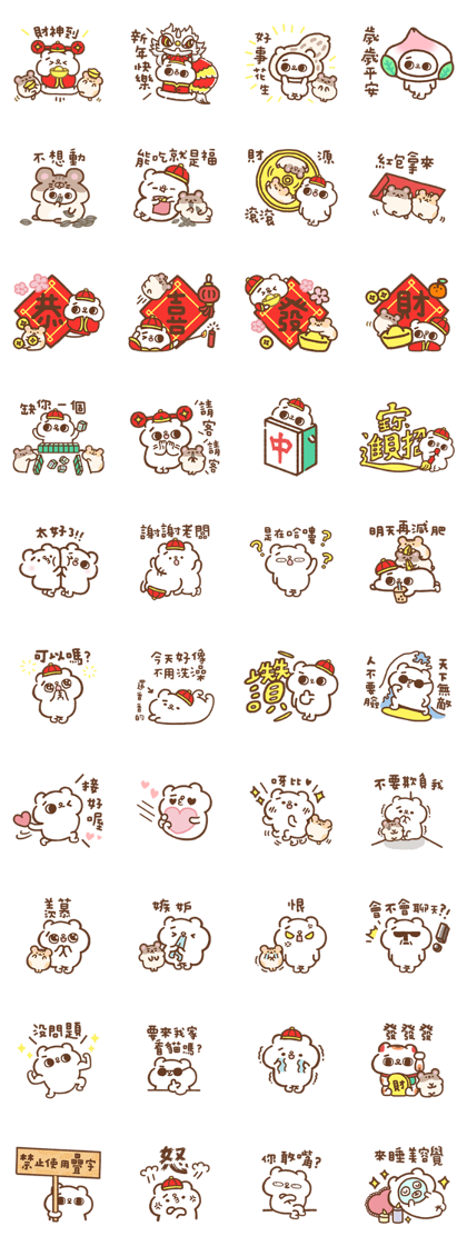 SONG SONG MEOW CNY Stickers Line Sticker GIF & PNG Pack: Animated & Transparent No Background | WhatsApp Sticker