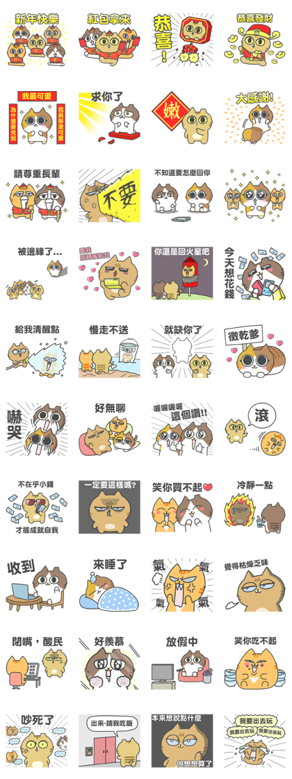 Sinkcomic Cat's CNY Stickers Line Sticker GIF & PNG Pack: Animated & Transparent No Background | WhatsApp Sticker