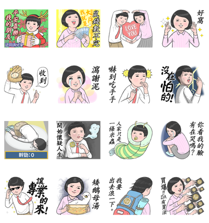 Sinopac × super cool punch-line. Line Sticker GIF & PNG Pack: Animated & Transparent No Background | WhatsApp Sticker