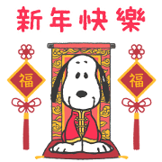Snoopy CNY Stickers Sticker for LINE & WhatsApp | ZIP: GIF & PNG