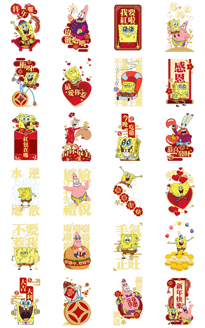 SpongeBob SquarePants CNY Stickers Line Sticker GIF & PNG Pack: Animated & Transparent No Background | WhatsApp Sticker