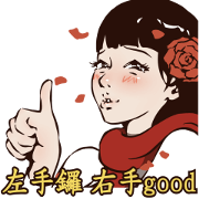 The Flame of Love CNY Stickers Sticker for LINE & WhatsApp | ZIP: GIF & PNG