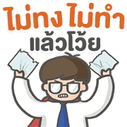 The Super Salaryman Sticker for LINE & WhatsApp | ZIP: GIF & PNG