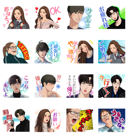 True Beauty Gorgeous Voice Stickers Line Sticker GIF & PNG Pack: Animated & Transparent No Background | WhatsApp Sticker