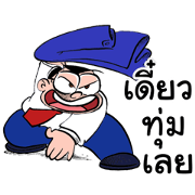 Vitid the Boss Sticker for LINE & WhatsApp | ZIP: GIF & PNG