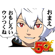 WORLD TRIGGER J50th Sticker for LINE & WhatsApp | ZIP: GIF & PNG