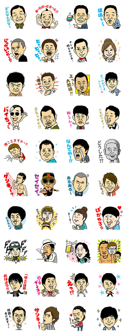 YOSHIMOTO ENTERTAINERS vol. 2 Line Sticker GIF & PNG Pack: Animated & Transparent No Background | WhatsApp Sticker