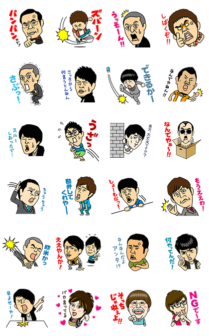 YOSHIMOTO ENTERTAINERS vol.3 Line Sticker GIF & PNG Pack: Animated & Transparent No Background | WhatsApp Sticker