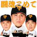 Yomiuri Giants Voiced Stickers 2018
