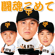 Yomiuri Giants Voiced Stickers 2018 Sticker for LINE & WhatsApp | ZIP: GIF & PNG