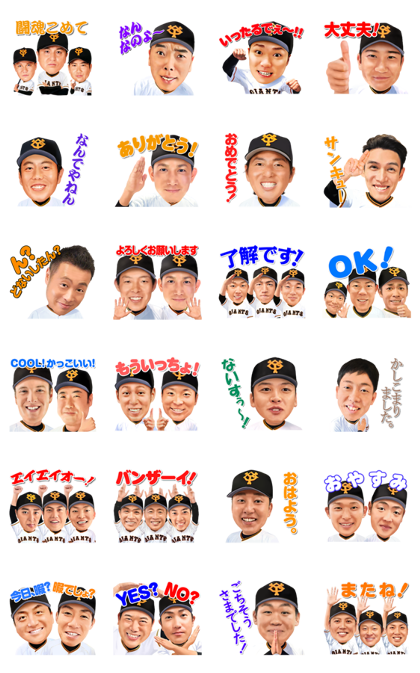Yomiuri Giants Voiced Stickers 2018 Line Sticker GIF & PNG Pack: Animated & Transparent No Background | WhatsApp Sticker