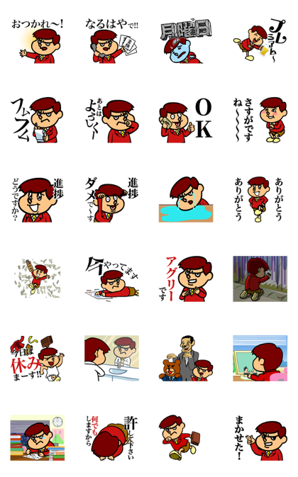 Yoshida on the Job Line Sticker GIF & PNG Pack: Animated & Transparent No Background | WhatsApp Sticker