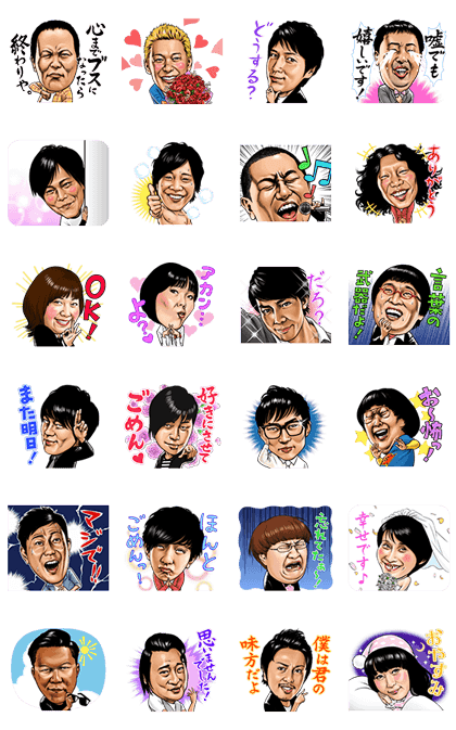 Yoshimoto's Handsomest and Ugliest Line Sticker GIF & PNG Pack: Animated & Transparent No Background | WhatsApp Sticker